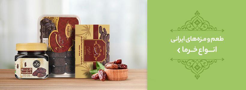 طعم و مزه های ایرانی : انواع خرما