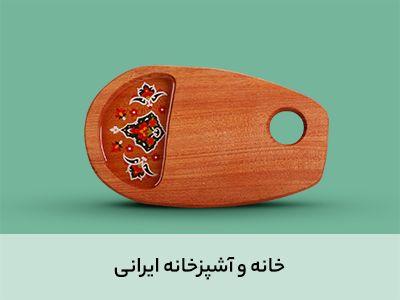 خانه و آشپزخانه ایرانی