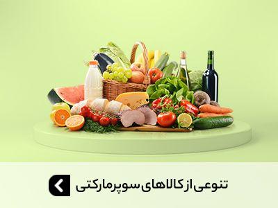 پارتنرشیپ - سوپر مارکت 1