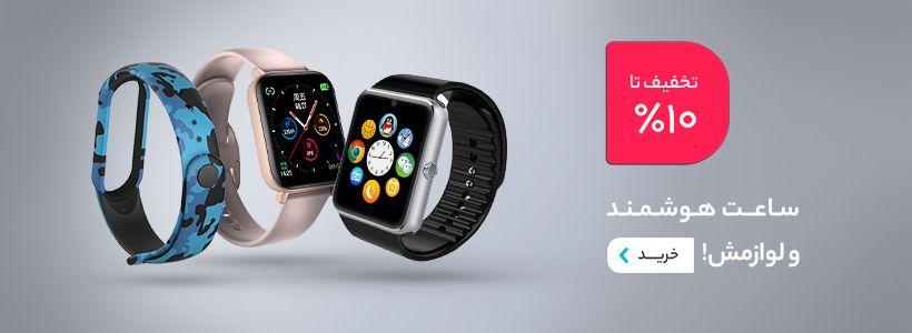 ساعت هوشمند و لوازمش!