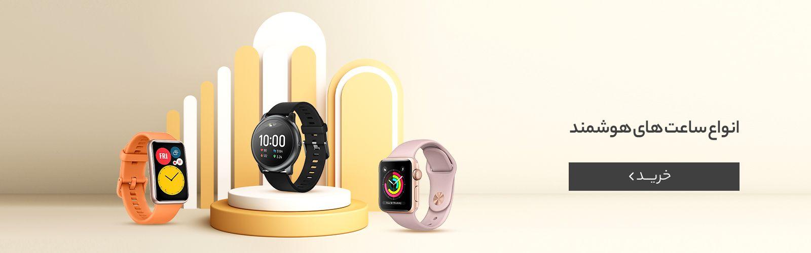 انواع ساعت هوشمند