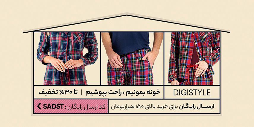 خونه بمونیم،راحت بپوشیم