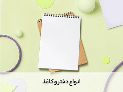 انواع دفتر و کاغذ