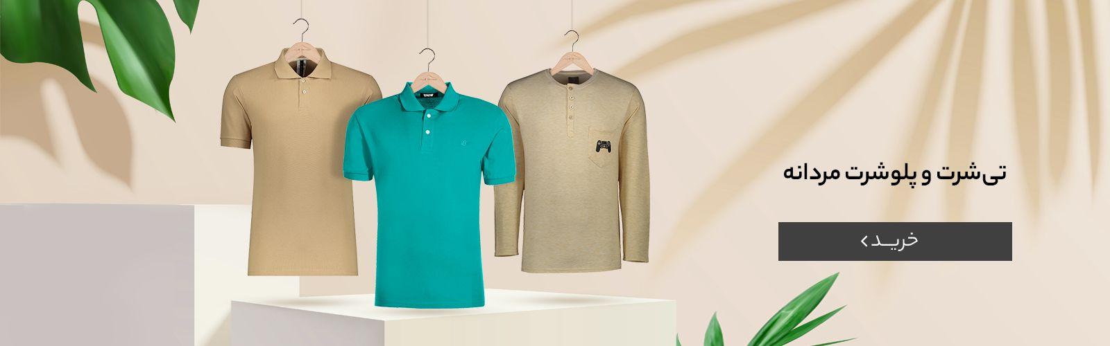 تی شرت و پلوشرت مردانه