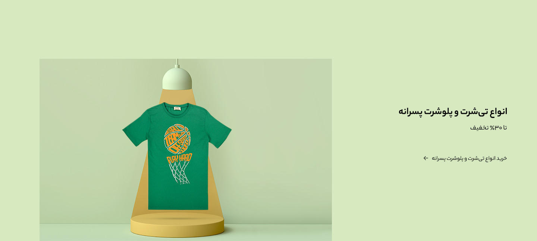 تی شرت و پلوشرت پسرانه