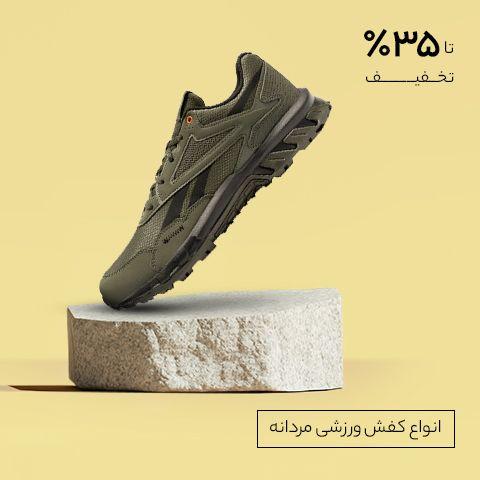 انواع کفش ورزشی مردانه