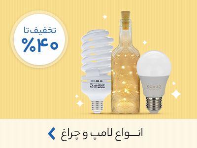 خونه تکونی-انواع لامپ و چراغ