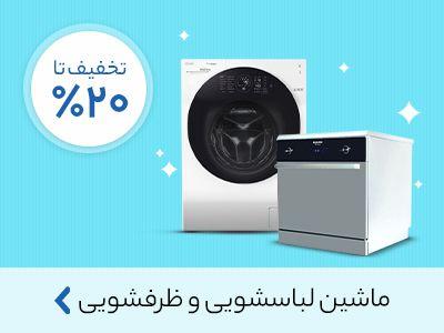 خونه تکونی-ماشین لباسشویی و ظرفشویی