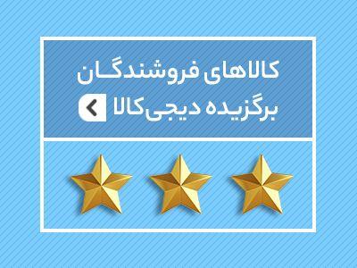 هفته فروشندگان دیجیکالا - کالاهای فروشندگان برگزیده دیجیکالا