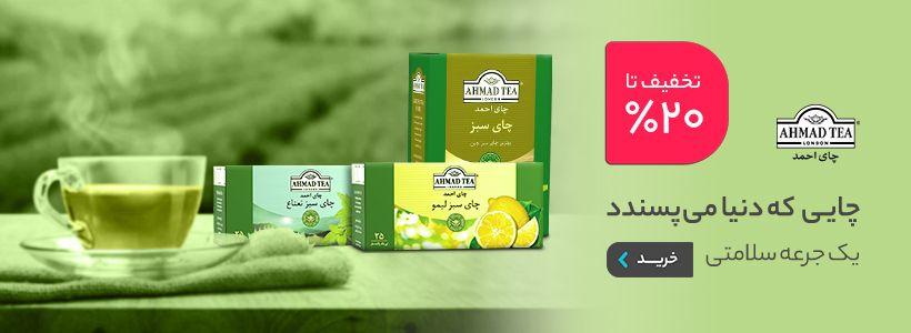 پارتنرشیپ - چای احمد