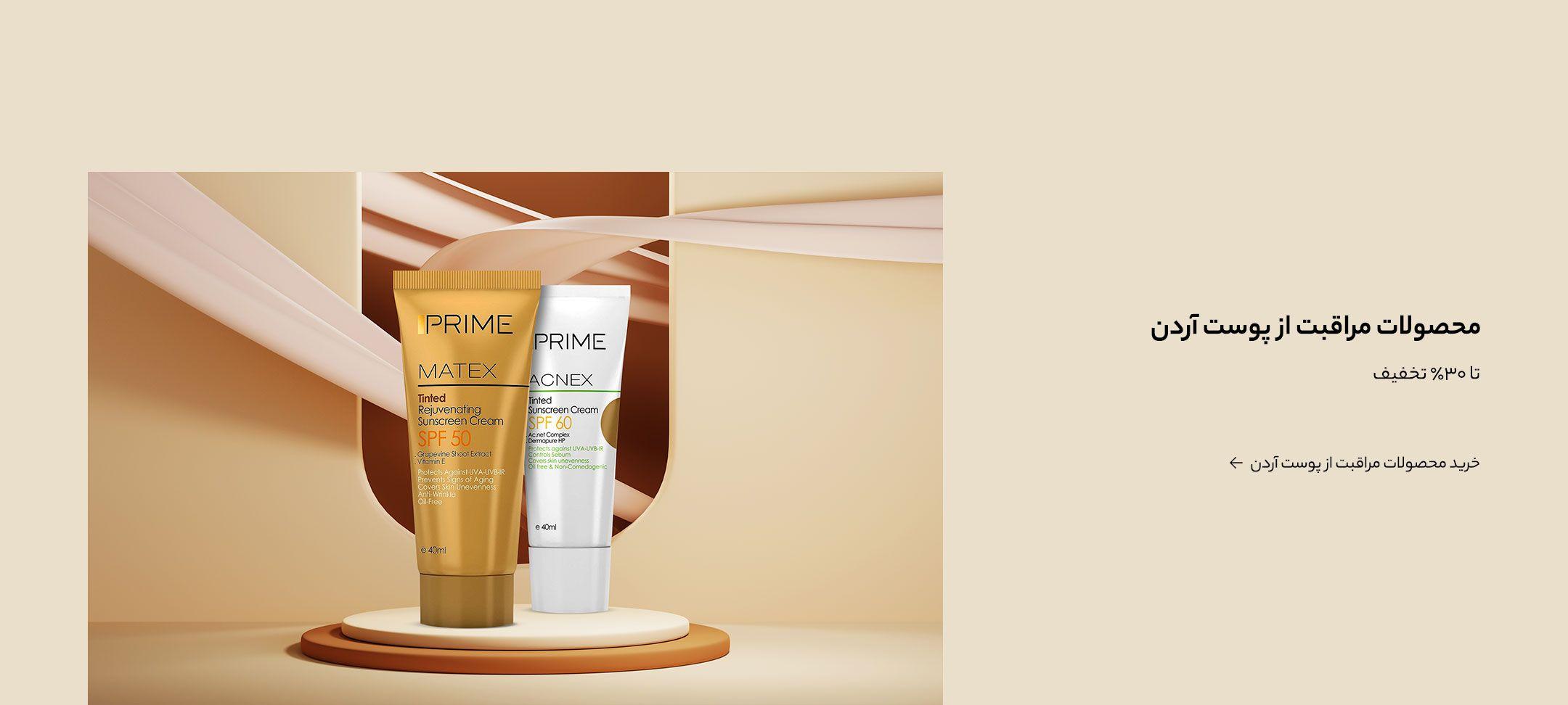 محصولات مراقبت از پوست آردن