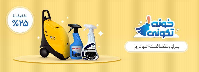 خونه تکونی-برای نظافت خودرو