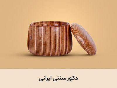 دکور سنتی ایرانی