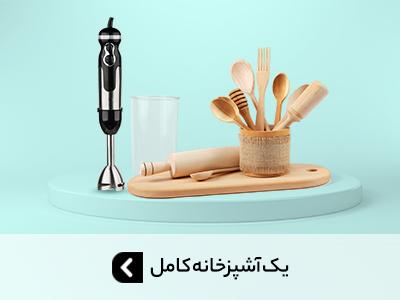 پارتنرشیپ - آشپزخانه 1
