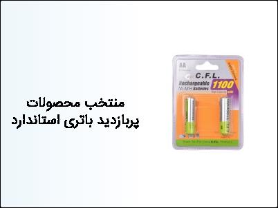 منتخب محصولات پربازدید باتری استاندارد