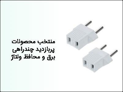 منتخب محصولات پربازدید چندراهی برق و محافظ ولتاژ