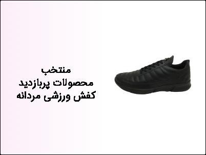منتخب محصولات پربازدید کفش ورزشی مردانه