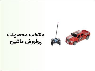 منتخب محصولات پرفروش ماشین