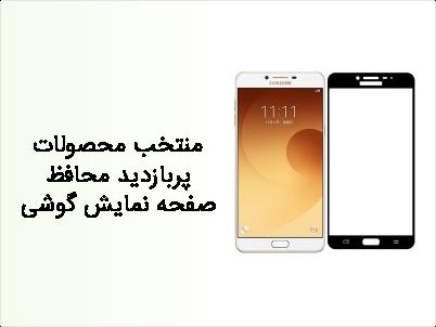 منتخب محصولات پربازدید محافظ صفحه نمایش گوشی