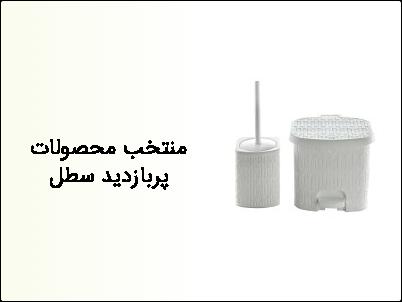 منتخب محصولات پربازدید سطل