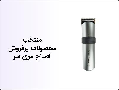 منتخب محصولات پرفروش اصلاح موی سر