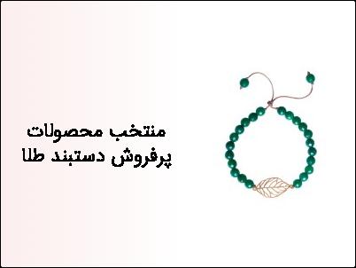 منتخب محصولات پرفروش دستبند طلا