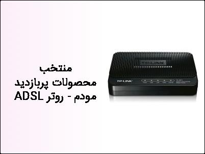منتخب محصولات پربازدید مودم - روتر ADSL