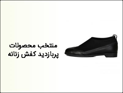 منتخب محصولات پربازدید کفش زنانه