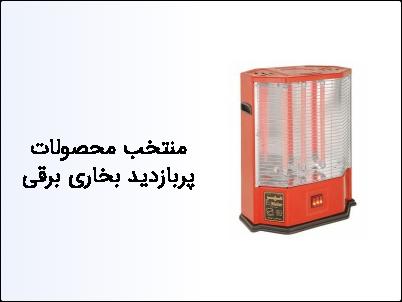 منتخب محصولات پربازدید بخاری برقی