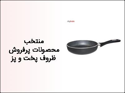 منتخب محصولات پرفروش ظروف پخت و پز