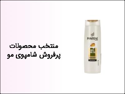 منتخب محصولات پرفروش شامپوی مو