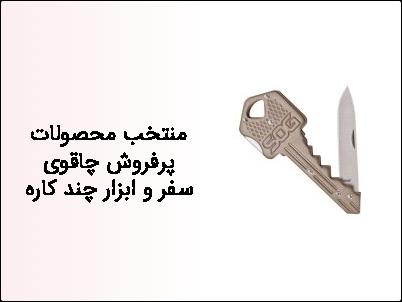 منتخب محصولات پرفروش چاقوی سفر و ابزار چند کاره