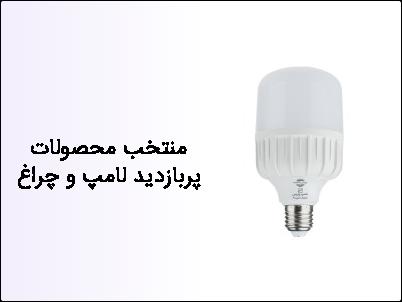 منتخب محصولات پربازدید لامپ و چراغ