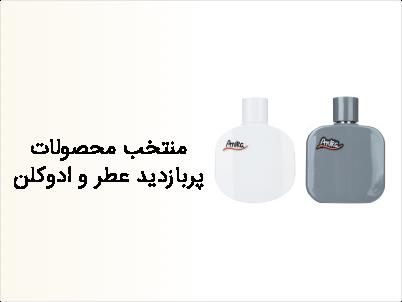 منتخب محصولات پربازدید عطر و ادوکلن