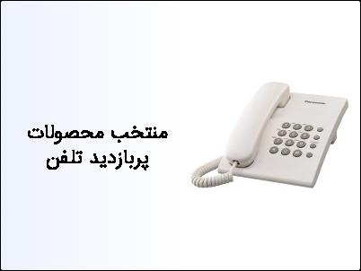 منتخب محصولات پربازدید تلفن