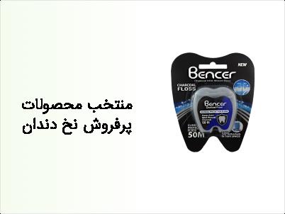 منتخب محصولات پرفروش نخ دندان