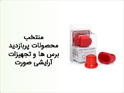 منتخب محصولات پربازدید برس ها و تجهیزات آرایشی صورت