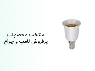 منتخب محصولات پرفروش لامپ و چراغ