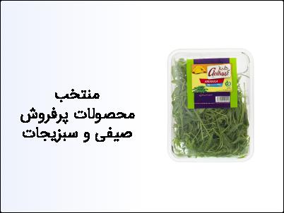 منتخب محصولات پرفروش صیفی و سبزیجات