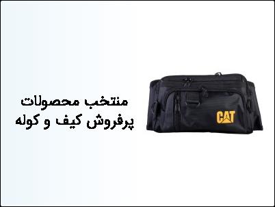 منتخب محصولات پرفروش کیف و کوله
