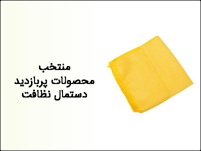 منتخب محصولات پربازدید دستمال نظافت