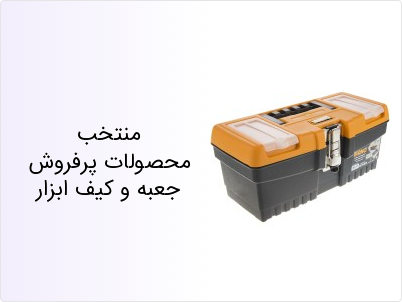منتخب محصولات پرفروش جعبه و کیف ابزار