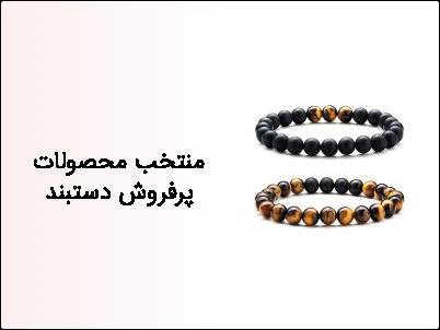 منتخب محصولات پرفروش دستبند