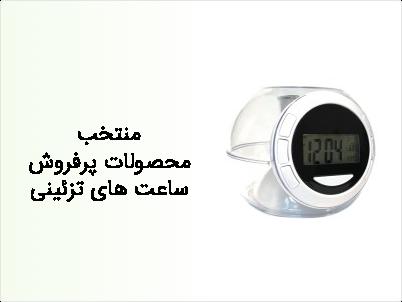 منتخب محصولات پرفروش ساعت های تزئینی