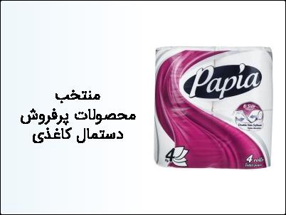منتخب محصولات پرفروش دستمال کاغذی