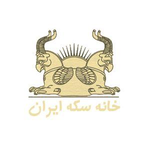 خانه سکه ایران