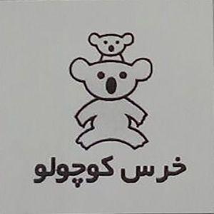 محصولات اصل خرس کوچولو