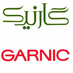 محصولات اصل گارنیک