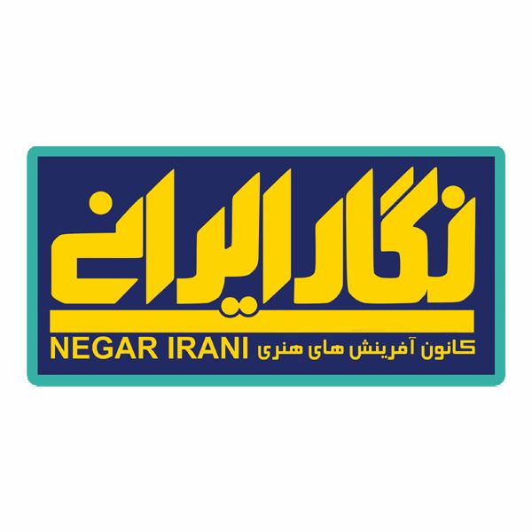 نگار ایرانی