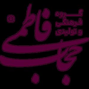 محصولات اصل حجاب فاطمی